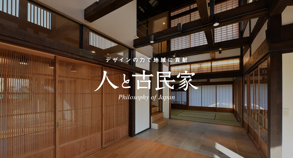 人と古民家 – Philosophy of Japan
